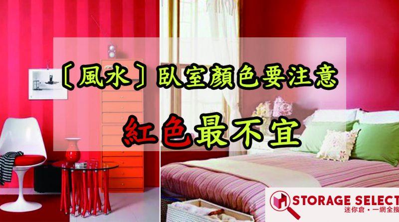 [風水]臥室顏色要注意 紅色最不宜