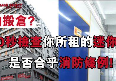 怕搬倉?30秒檢查你所租的迷你倉是否合乎消防條例!
