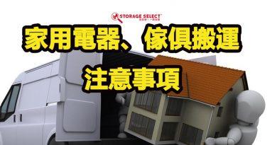 家用電器、傢俱搬運注意事項