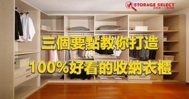 三個要點教你打造100%好看的收納衣櫃