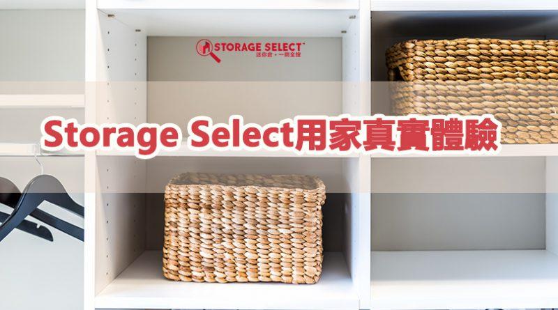 Storage Select用家真實體驗