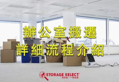 辦公室搬遷詳細流程介紹