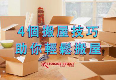 4個搬屋技巧助你輕鬆搬屋