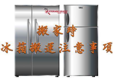 搬家時冰箱搬運注意事項